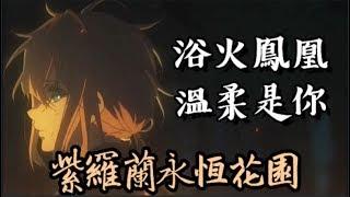 【紫羅蘭永恆花園】 少佐和少女的故事!第八第九集觀後感 【TengTV】