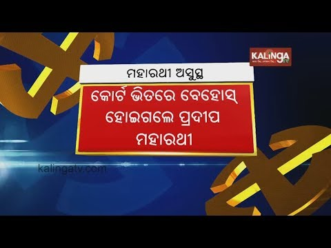 Pradeep Maharathy Presented In JMFC Court : Gets Unconscious Due To Health Condition | Kalinga TV