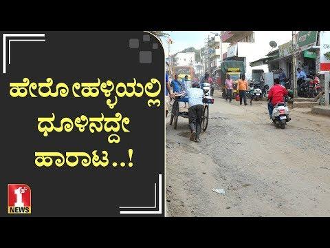 ಹೇರೋಹಳ್ಳಿಯಲ್ಲಿ ಧೂಳಿನದ್ದೇ ಹಾರಾಟ..! | Herohalli to Andrahalli Road | BWSSB | BBMP
