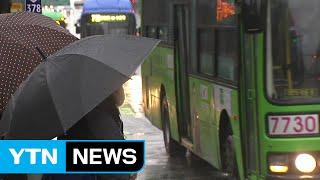 [날씨] 주말 전국 봄비...진도 해역 오전까지 비 / YTN (Yes! Top News)