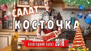 Салат Косточка для новогоднего стола в год Собаки!
