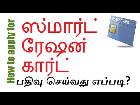 TNPDS | HOW TO | APPLY FOR | SMART RATION CARD | IN TAMIL NADU | TNPDS | STEP BY STEP PROCEDURE