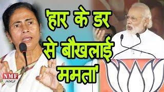 Modi का Mamta पर वार, हार मान ली इसलिए EC से भिड़ रही हैं DIDI