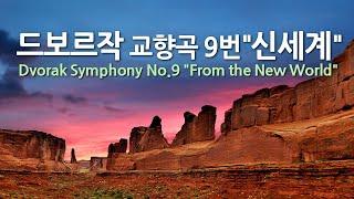 """드보르작 교향곡 9번 E단조 """"신세계""""…"""