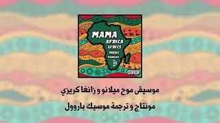 كلمات اغنية ماما افريكا