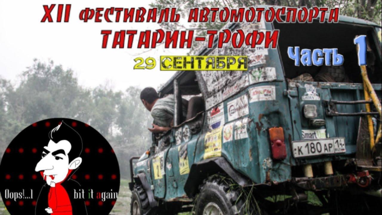 Гонки по бездорожью на джипах, УАЗ-ах, квадроциклах. ТАТАРИН-ТРОФИ (Часть 1)