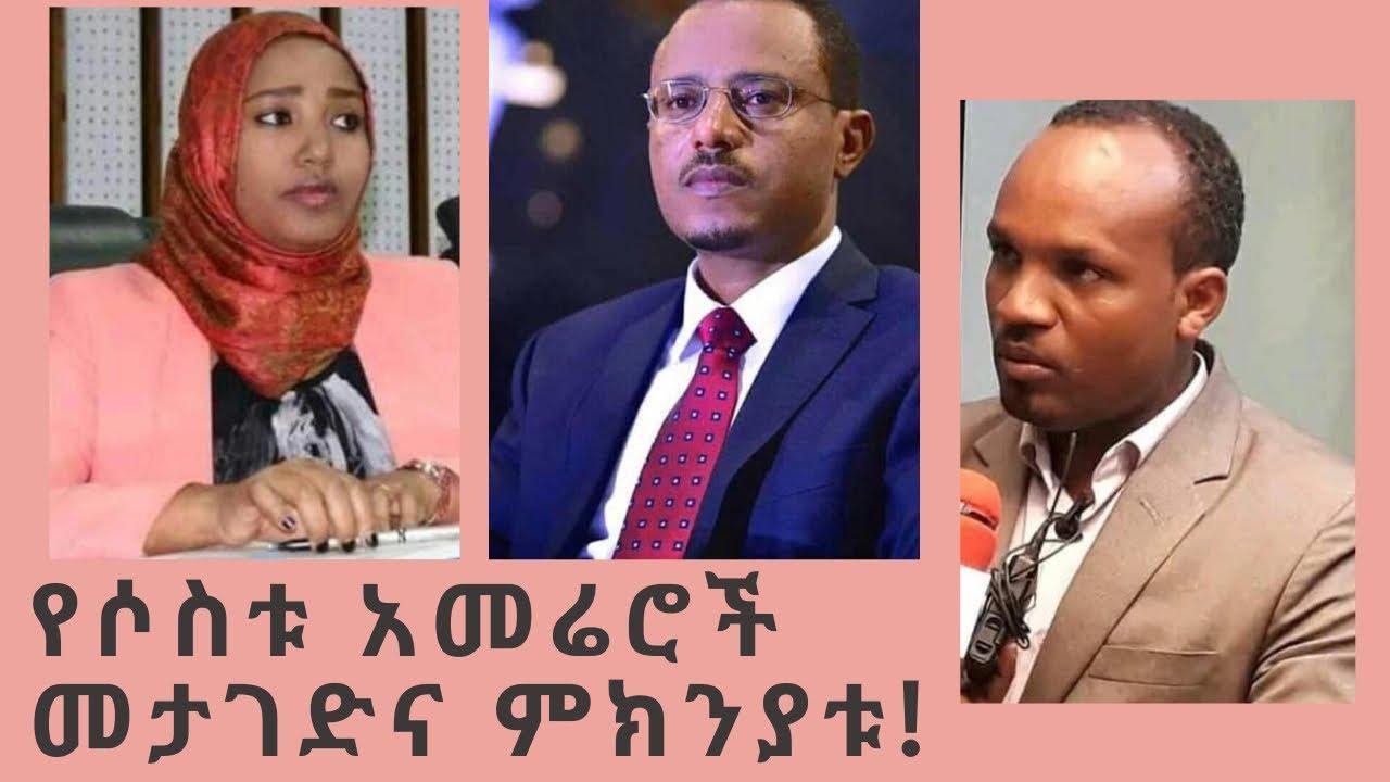 Ethiopia: |Ethiopian News Today| |Lemma Megersa|ብልፅግና ፓርቲ አቶ ለማ መገርሳን ጨምሮ ሶስት አመራሮችን አገደ
