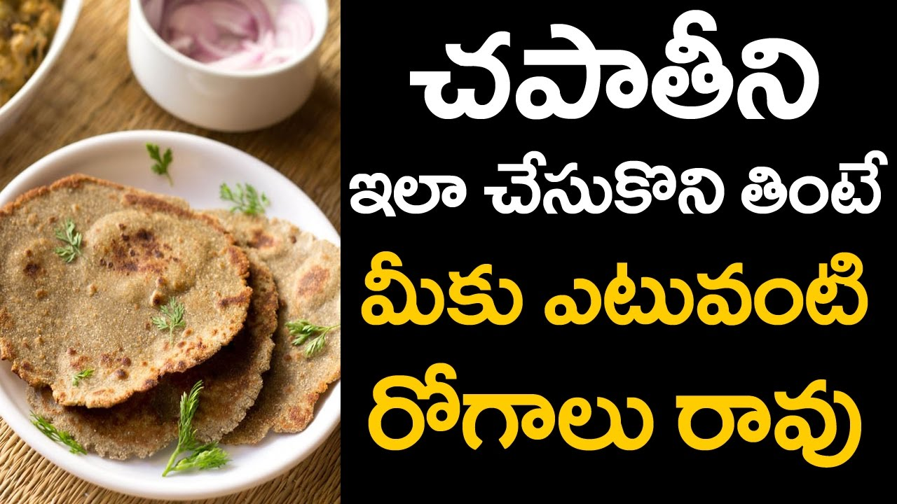 How to make healthy chapathi using multigrain flour stay healthy how to make healthy chapathi using multigrain flour stay healthy vtube telugu youtube forumfinder Gallery