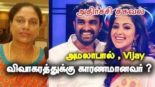 Vijay and Amala Paul  The Whole Reason For Divorce! - Amala Paul Mother ?