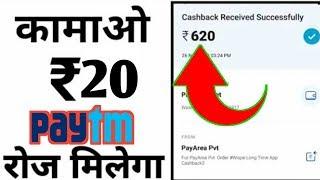 Unlimited Paytm Add Money Rs 20+20+20+20+20+20 Redeem मिलेगा सबको  new android application 2018