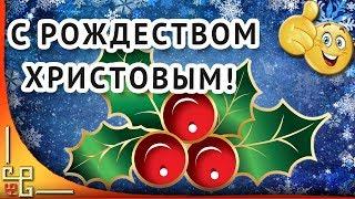 Рождество Христово ❄️ Красивое поздравление с Рождеством ❄️ Музыкальная открытка