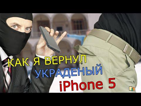 Что Делать Если Украли iPhone или Как я Вернул Айфон