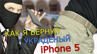видео Как найти iPhone/iPad с помощью iCloud?