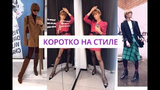 Про утепление оверсайз и колготки Calvin Klein Massimo Dutti Zara