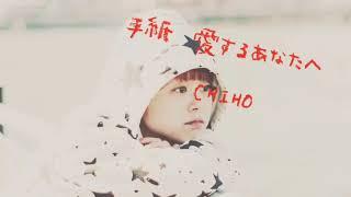 Facebookで公開中〜の CHIHO『この曲  歌ってみた』シリーズ YouTubeで...