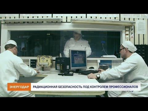 Цеху радиационной безопасности исполняется 35 лет