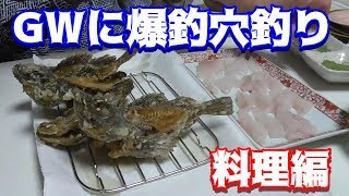 穴釣りで釣った魚を料理してみた
