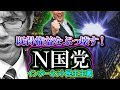 【N国党】インターネット民主主義「既得権益をぶっ壊す!」