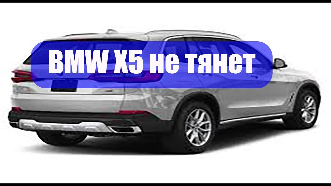 БМВ Х5 не разгоняется - YouTube
