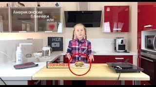 Панкейки или американские блинчики | руками ребенка