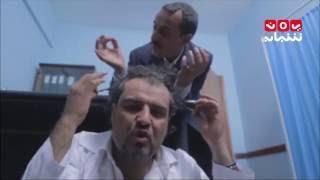 نجوم الكوميديا صلاح الوافي ومحمد قحطان - مسلسل هفة ... الحلقة الاولى