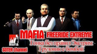 MAFIA: THE CITY OF LOST HEAVEN (МАФИЯ) - Гонка без правил ЭКСТРИМ - ГРУЗОВИК С БОМБОЙ [Soter channel(MAFIA: THE CITY OF LOST HEAVEN (МАФИЯ) - Гонка без правил ЭКСТРИМ - ГРУЗОВИК С БОМБОЙ [Soter channel] ▻ MAFIA: THE CITY OF LOST ..., 2016-08-25T22:02:54.000Z)