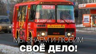 Капитальный ремонт автобуса ПАЗ-4234(Капитальный ремонт автобуса марки ПАЗ-4234, выполненный на сертифицированной ремонтной базе ИП Каргин Д.В., 2016-01-08T12:28:46.000Z)