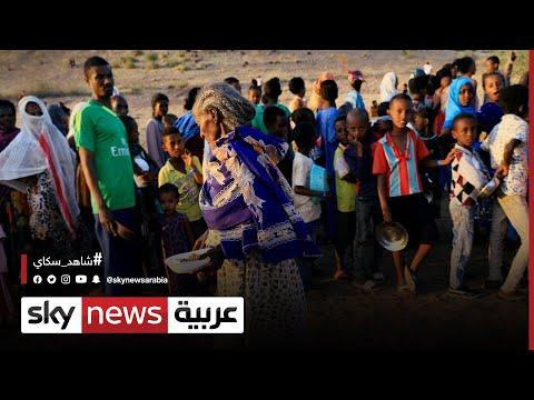 واشنطن تعبر عن قلقها بشأن تفاقم الأزمة الإنسانية في إثيوبيا  - نشر قبل 2 ساعة