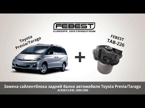 Замена сайлентблока задней балки Toyota Previa/Tarago ACR30/CLR30, 2000-2006, Febest TAB-226