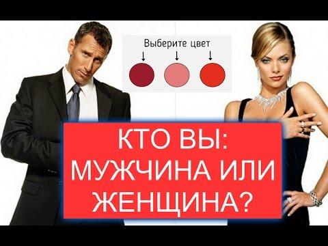Тест! Кто вы: мужчина или женщина? Этот тест определит ваш психологический пол!