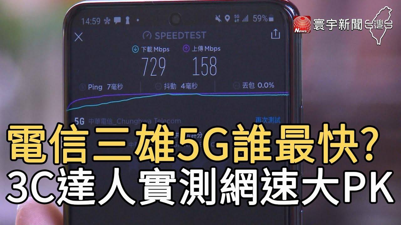 電信三雄5G誰最快? 3C達人實測網速大PK|寰宇新聞20200713