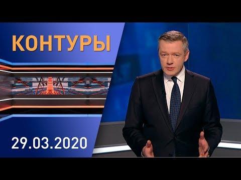 Контуры. Главные новости Беларуси за неделю. Эфир 29 марта 2020