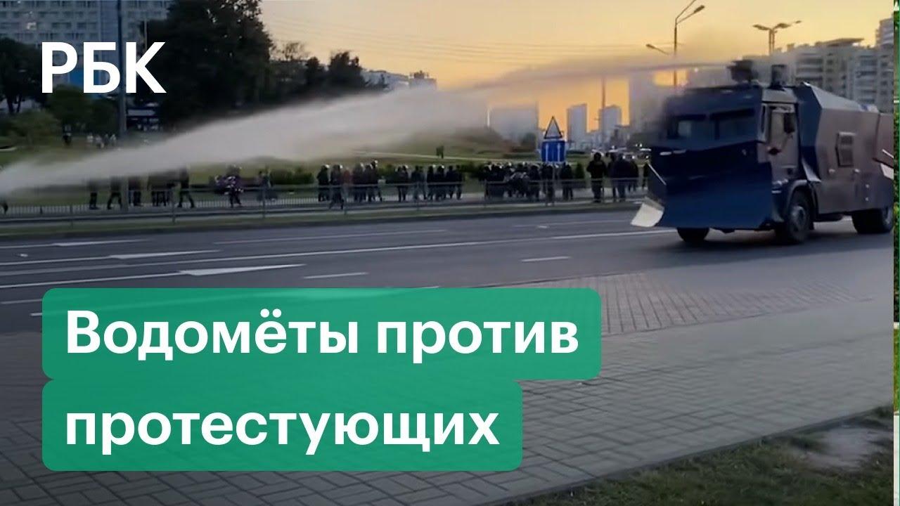 Протестующих после инаугурации Лукашенко разогнали водометами Протесты в Белоруссии 23 сентября