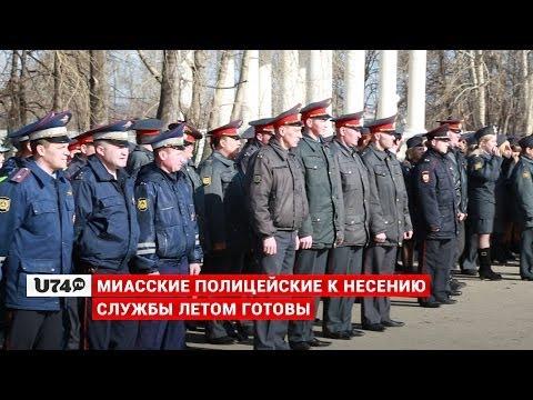 U74.RU: Сотрудники отдела МВД вышли на строевой смотр