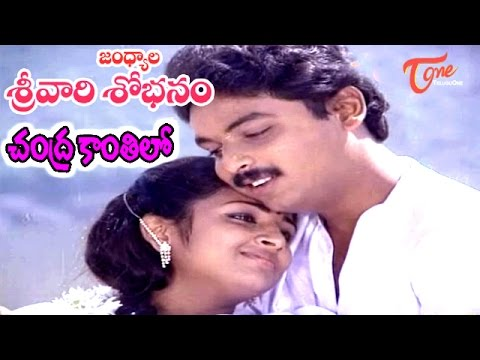 Srivari Sobhanam Songs - Chandra Kanthilo - Naresh - Anitha Reddy Travel Video