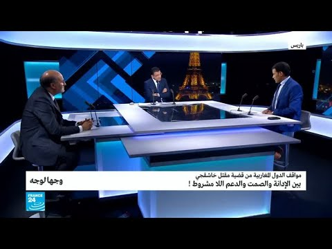 مواقف الدول المغاربية من قضية مقتل خاشقجي: بين الإدانة والصمت والدعم اللا مشروط !  - نشر قبل 3 ساعة