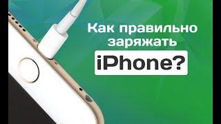 Як правильно заряджати iPhone? Рекомендації фахівців.