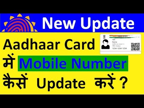 How To Link/Register Mobile Number With Aadhar Card Online । Update Mobile Number In Aadhar Card