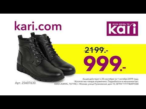Ботинки женские от 999 руб. Если обувь, то Kari