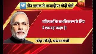Triple Talaq Verdict: The judgment will bring equality for Muslim women, tweets PM Modi