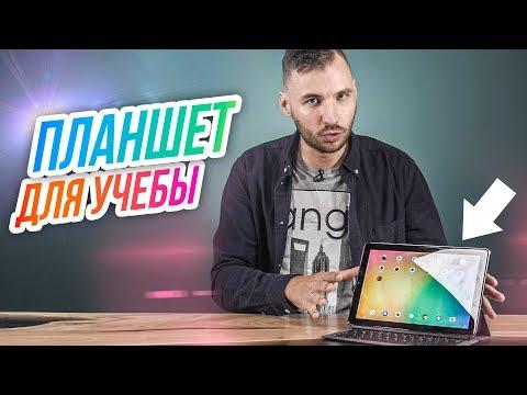 Планшет для УЧЁБЫ за 12.000р - Chuwi Hi9 Plus