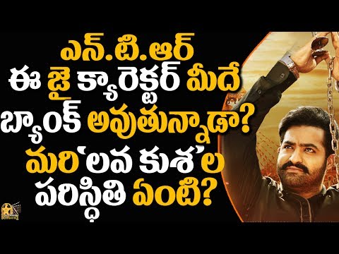 Jr NTR Repeats Ramzan Sentiment For Jai Lava Kusa | Tollywood Boxoffice TV