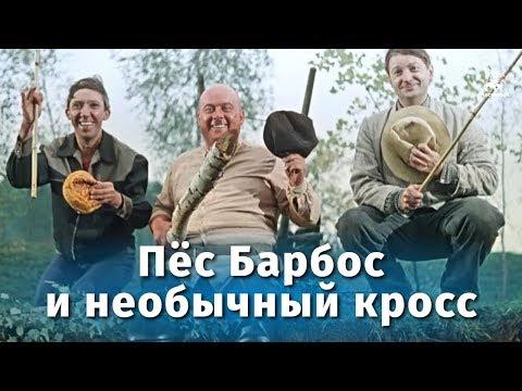 Пёс Барбос и необычный кросс (комедия, реж. Леонид Гайдай, 1961 г.)