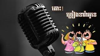 Monus Bros Pel Yom Akrok Merl Nas - Ni Rathna (Karaoke Version)