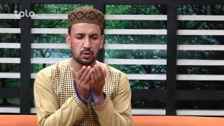 بامداد خوش - ختم قران عظیم الشان توسط قاری سیر جمالی در آغاز برنامه بامداد خوش
