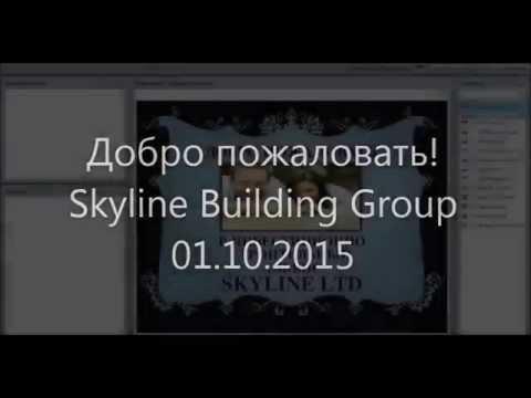 Презентация Skyline Building Group 01 10 2015