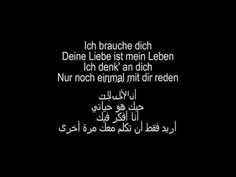 أغنية ألمانية مترجمة Deine Liebe Ist Mein Leben Youtube
