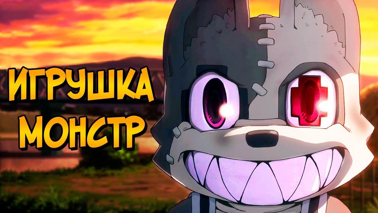 Игрушка-Монстр из аниме Глейпнир (способности, метод превращения, характер)