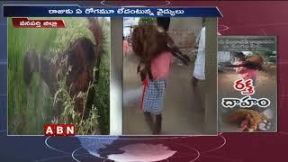 గ్రామస్థులను హడలెత్తిస్తున్న కమ్మరి రాజు వికృతి చేష్టలు   Wanaparthy District   Telangana   ABN