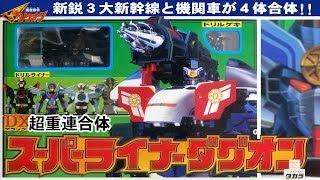 勇者指令ダグオンDX玩具シリーズ [DX超重連合体スーパーライナーダグオ...